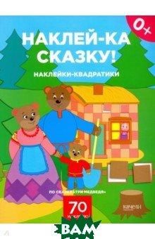 Купить Наклейки-квадратики по сказке Три медведя, Качели. Развитие, 978-5-907076-85-3