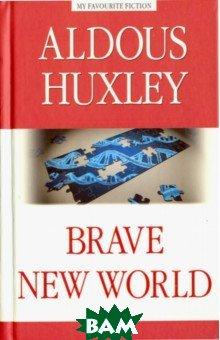 Купить О дивный новый мир, Антология, Aldous Huxley, 978-5-907097-08-7
