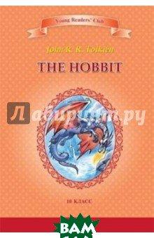 Купить Хоббит (изд. 2014 г. ), Антология, Толкин Джон Рональд Руэл, 978-5-907097-10-0