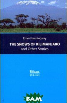 Купить The Snows of Kilimanjaro and Other Stories, Антология, Хемингуэй Эрнест, 978-5-907097-13-1