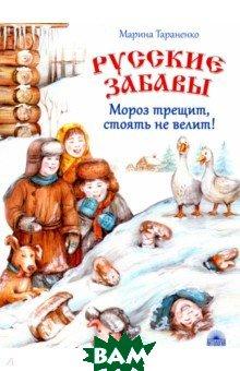 Купить Русские забавы. Мороз трещит, стоять не велит!, Антология, Тараненко Марина, 978-5-907097-17-9