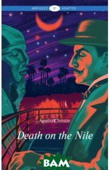 Купить Death on the Nile, Антология, Christie Agatha, 978-5-907097-25-4