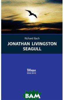Купить Чайка по имени Джонатан Ливингстон, Антология, Бах Ричард, 978-5-907097-26-1