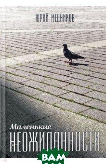 Купить Маленькие неожиданности, Антология, Медников Юрий Альбертович, 978-5-907097-29-2