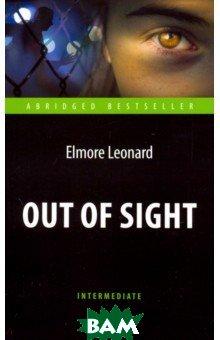 Купить Вне поле зрения, Антология, Elmore Leonard, 978-5-907097-40-7