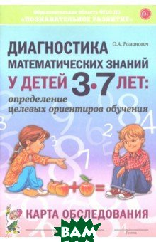 Диагностика математических знаний у дошкольников 3-7 лет. Определение целевых ориентиров обучения