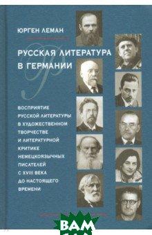 Леман Юрген / Русская литература в Германии. Восприятие русской литературы в художественном творчестве