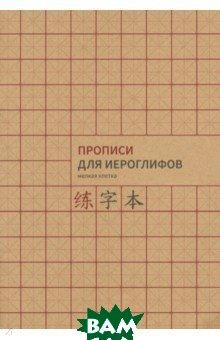 Шанс / Прописи для китайських ієрогліфів, А4 ( дрібна клітка)