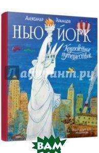 Купить Нью-Йорк, Издательский Дом Мещерякова, Храмцов Александр, 978-5-91045-874-5