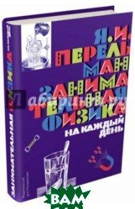 Купить Занимательная физика на каждый день, ИД Мещерякова, Перельман Яков Исидорович, 978-5-91045-896-7
