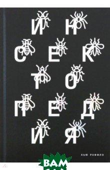 Купить Инсектопедия, Ад Маргинем, Раффлз Хью, 978-5-91103-460-3