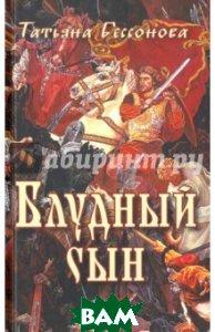 Купить Блудный сын, Лепта Книга, Бессонова Татьяна, 978-5-91173-494-7