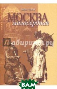 Купить Москва милосердная, Тончу Елена Александровна, 978-5-91215-006-7