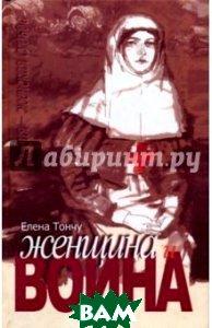 Купить Женщина и война, Тончу Елена Александровна, 978-5-91215-038-8