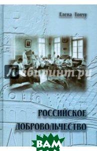 Купить Российское добровольчество, Тончу Елена Александровна, 978-5-91215-077-7
