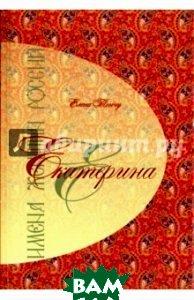 Купить Имена женщин России. Екатерина, Тончу Елена Александровна, 978-5-91215-121-7