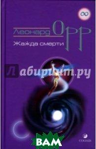 Купить Жажда смерти, СОФИЯ, Орр Леонард, 978-5-91250-397-9