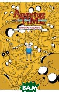 Купить Время приключений. Полное издание. Том 1, Комильфо, Норт Райан, 978-5-91339-616-7