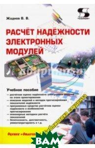 Купить Расчёт надёжности электронных модулей. Научное издание, Солон-Пресс, Жаднов Валерий Владимирович, 978-5-91359-204-0