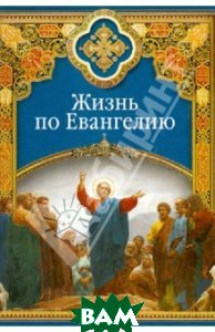 Купить Жизнь по Евангелию, Сибирская Благозвонница, Масленников Сергей Михайлович, 978-5-91362-606-6
