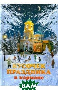 Купить Кусочек праздника в кармане, Сибирская Благозвонница, 978-5-91362-921-0