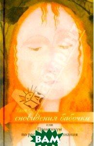 Купить Сновидения бабочки, или Практикум по расширению сознания женщины, У Никитских ворот, Сауляк Татьяна, 978-5-91366-223-1