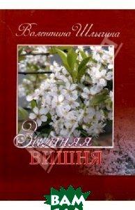 Купить Зимняя вишня, У Никитских ворот, Шлыгина Валентина, 978-5-91366-349-8