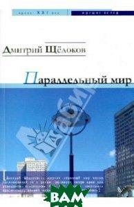 Купить Параллельный мир, У Никитских ворот, Щелоков Дмитрий, 978-5-91366-640-6