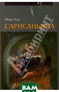 Купить Сарисаньяма, У Никитских ворот, Олен Игорь, 978-5-91366-750-2