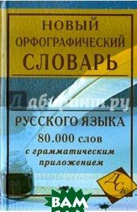 Новый орфографический словарь русского языка. 80 000 слов с грамматическим приложением