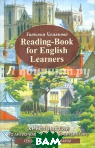 Reading-Book For English Learners /Хрестоматия по англо-американской литературе
