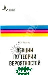 Купить Лекции по теории вероятностей, Интеллект, Розанов Юрий Анатольевич, 978-5-91559-009-9