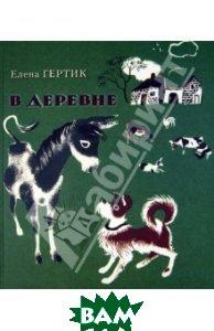 Купить В деревне, Гиппо (Hippo), Гертик Елена Павловна, 978-5-91606-033-1