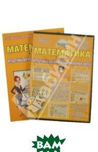 Математика. 1 класс. Интерактивные диагностические тренировочные работы (+CD). ФГОС
