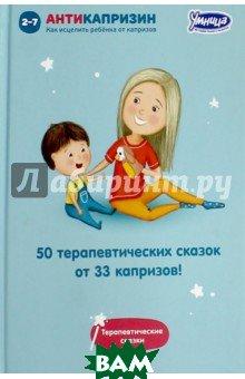 Купить 50 сказок для исцеления капризов, Умница, 978-5-91666-304-4