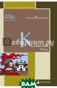 Купить Киевская Русь, ЛомоносовЪ, Вернадский Георгий Владимирович, 978-5-91678-519-7
