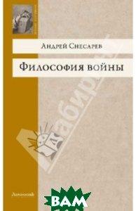 Философия войны, Ломоносов, Снесарев Андрей Евгеньевич, 978-5-91678-176-2  - купить со скидкой