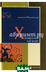 Купить Хазарский каганат, ЛомоносовЪ, Новосельцев Анатолий, 978-5-91678-526-5