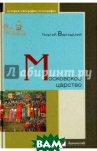 Московское царство, ЛомоносовЪ, Вернадский Георгий Владимирович, 978-5-91678-389-6  - купить со скидкой