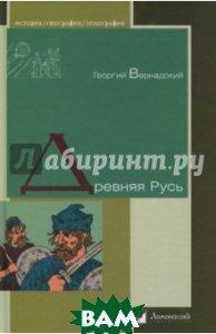 Купить Древняя Русь, ЛомоносовЪ, Вернадский Георгий Владимирович, 978-5-91678-506-7
