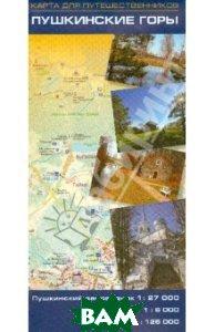 Купить Пушкинские Горы. Карта для путешественников, Карта Лтд., Плешкова Александра, 978-5-91704-034-9