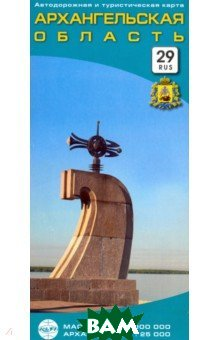 Купить Архангельская область. Автодорожная и туристическая карта, складная, КАРТА ЛТД, 978-5-91704-084-4
