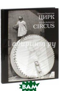 Цирк (изд. 2013 г. )