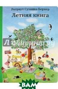 Купить Летняя книга, Самокат, Бернер Ротраут Сузанна, 978-5-91759-458-3