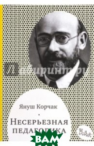 Купить Несерьезная педагогика, Самокат, Корчак Януш, 978-5-91759-260-2