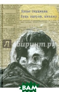 Купить Будь здоров, школяр, Самокат, Окуджава Булат Шалвович, 978-5-91759-262-6