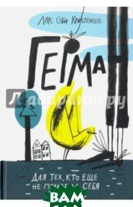 Купить Герман (изд. 2017 г. ), Самокат, Соби Кристенсен Ларс, 978-5-91759-459-0