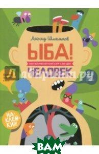 ЫБА! Человек - фантастическая книга игр и загадок