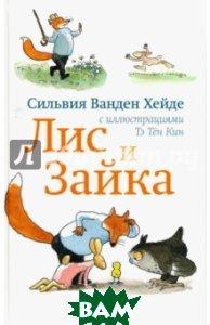 Купить Лис и Зайка, Самокат, Ванден Хейде Сильвия, 978-5-91759-521-4
