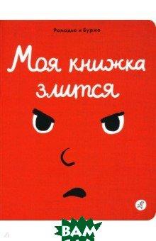 Купить Моя книжка злится, Самокат, Рамадье Седрик, 978-5-91759-632-7